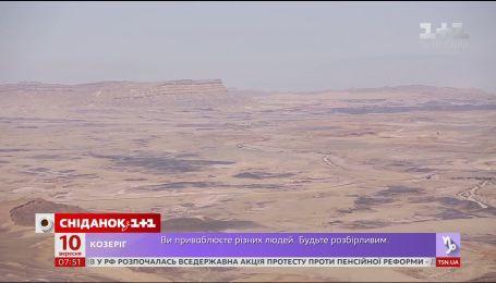 Мой путеводитель. Израиль - бурная жизнь в пустыне и экскурсия в кратере