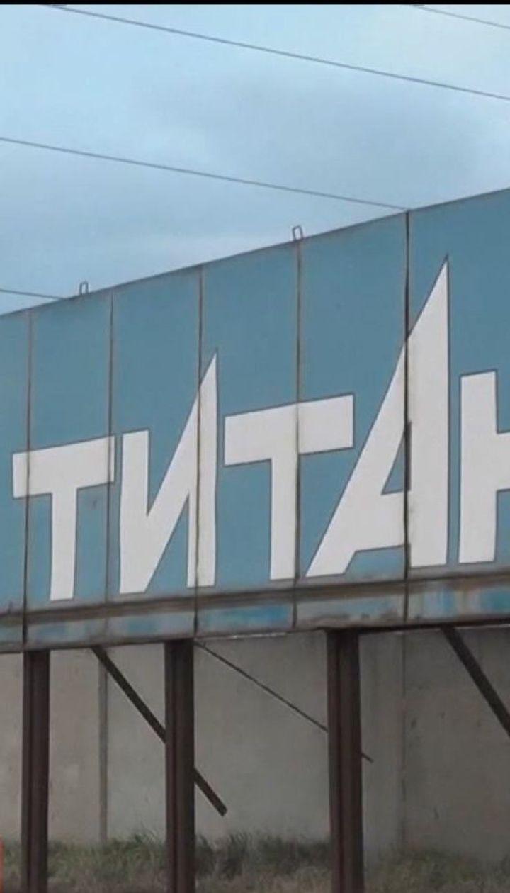 """Екс-працівники """"Титану"""" пояснили, через що сталася хімічна катастрофа на Титані"""