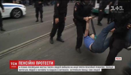 Применение силы и аресты. Как в РФ прошли протесты против повышения пенсионного возраста