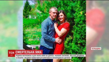 В Черкасской области в ДТП разбилась целая семья