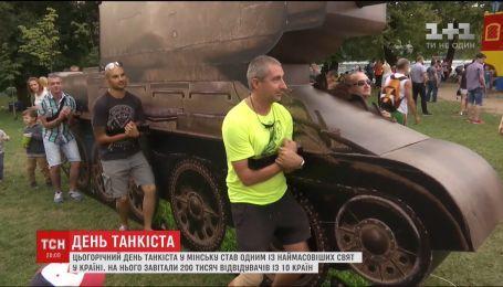 У Мінську з розмахом відзначили День танкіста