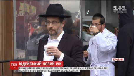 С новым 5779 годом поздравляют друг друга евреи. В Умани отметили Рош-ха-Шана