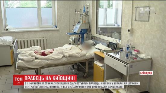 У лікарні при смерті лежить хворий на правець хлопчик. Налякані батьки одразу щепили інших дітей