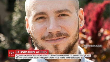 В Днепре задержали блогера и участника АТО Валерия Ананьева.