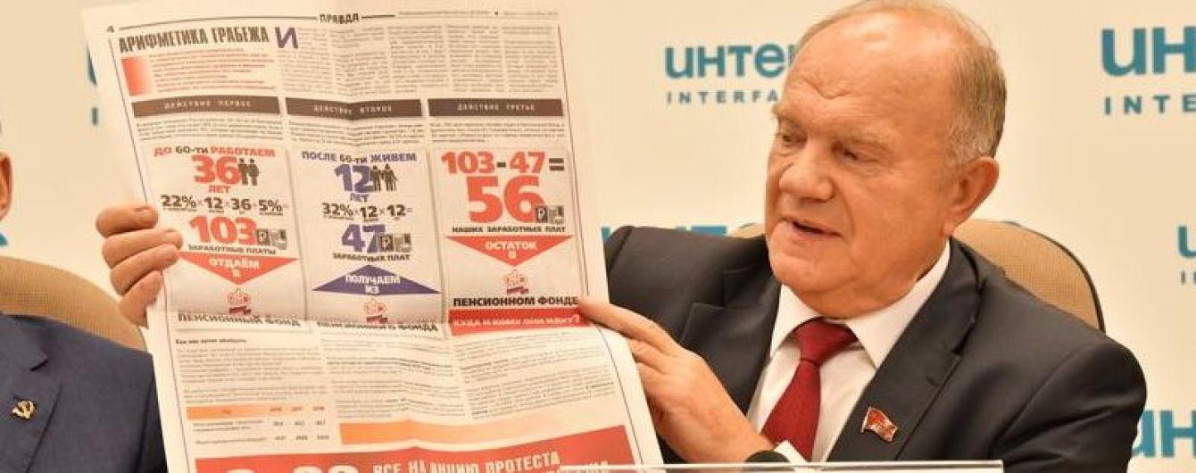 Главный российский коммунист призвал Путина включить оккупированный Донбасс в состав РФ