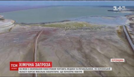 Хімічна загроза. На межі з Кримом чатують медики та рятувальники