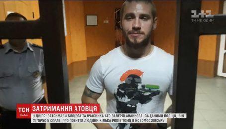 Блогера та АТОвця Валерія Ананьєва затримали за побиття людини 2016 року