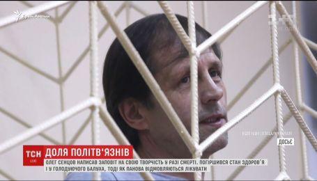 Адвокаты рассказали о проблемах со здоровьем у Сенцова, Балуха и Панова