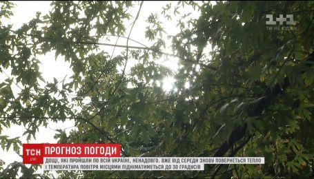 Синоптики прогнозируют повышение температуры по всей Украине