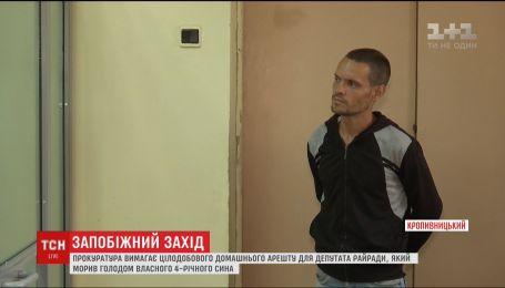 Прокуратура вимагає цілодобового домашнього арешту для депутата, який морив сина голодом
