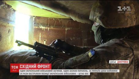 Один украинский военный погиб на восточном фронте