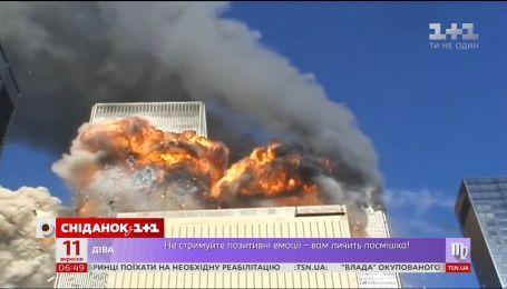17 лет назад в Нью-Йорке произошел самый крупный теракт в истории человечества