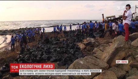 Біля столиці Шрі-Ланки у море вилилося 25 тонн нафти