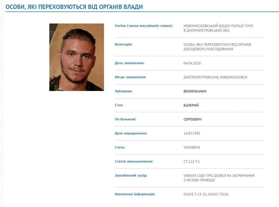 Валерій Ананьєв у розшуку
