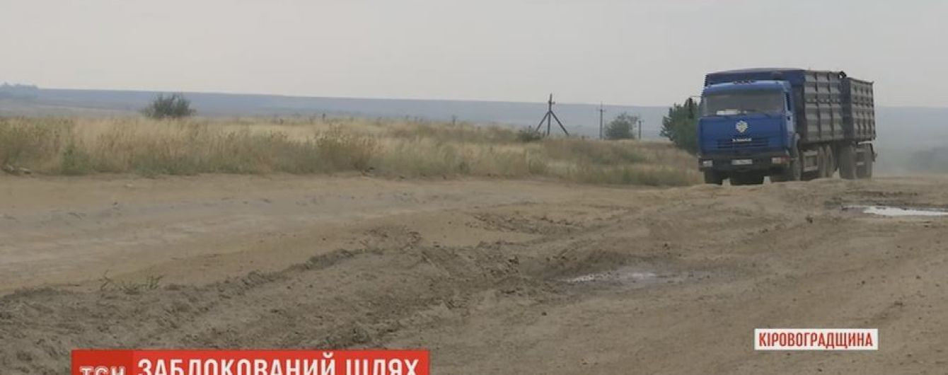 """Протестующие блокируют трассу """"Кропивницкий-Николаев"""" с требованиями ее отремонтировать"""