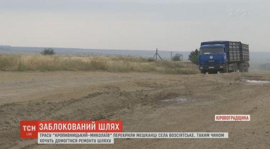 """Протестувальники блокують трасу """"Кропивницький-Миколаїв"""" з вимогами її відремонтувати"""