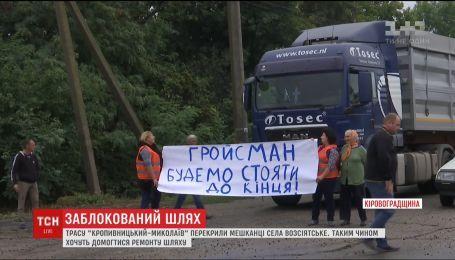 """Траса """"Кропивницький-Миколаїв"""" зупинилася в заторах через протест жителів Возсіятського"""