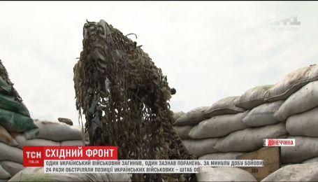 Ситуація на передовій: бойовики 24 рази обстріляли українські позиції