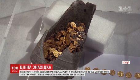 Итальянские строители случайно нашли старинный кувшин с золотыми монетами