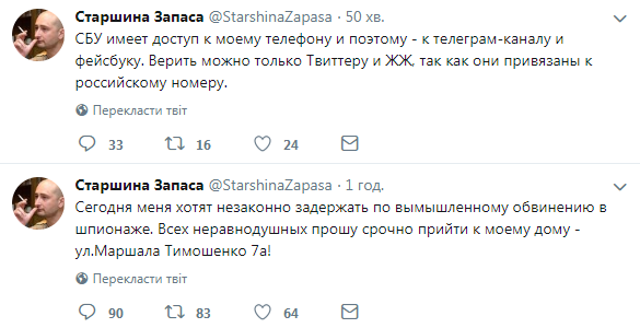 Зламаний твіттер Бабченка