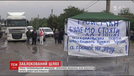 """Трасу """"Кропивницький-Миколаїв"""" перекрили протестувальники, аби домогтися її ремонту"""