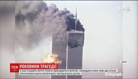 У Нью-Йорку вшановують жертв терактів 11 вересня