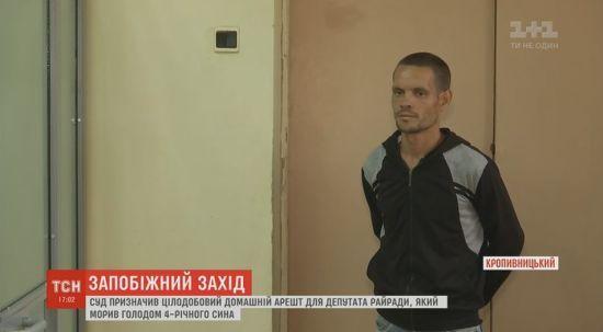 На Кіровоградщині почнуть судити депутата, який ледь не замордував голодом свого 4-річного сина