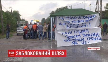 """Битва за дорогу. Ями та відсутність асфальту змусили людей перекрити трасу """"Кропивницький-Миколаїв"""""""