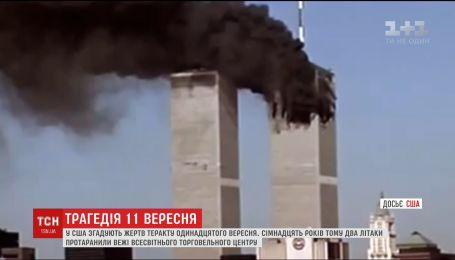 Кровавое 11 сентября. В США вспоминают жертв крупнейшей террористической атаки в истории человечества