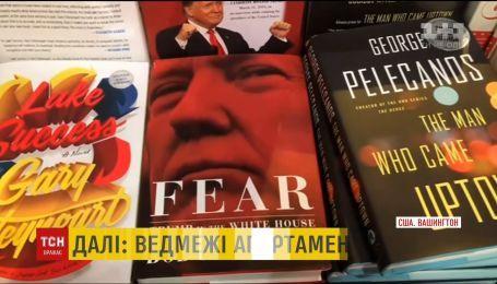 Страх в Білому домі. У США вийшла книга про Дональда Трампа