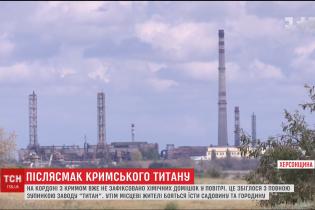 """""""Кримський Титан"""" зупинили. Людям на Херcонщині вже безпечно дихати, але бояться їсти городину"""