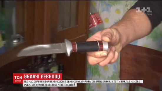 На Житомирщині чоловік зарізав матір чотирьох дітей, а потім і сам повісився