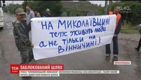 """Жителі селища Возсіятське ночують на трасі і не припиняють блокувати дорогу """"Кропивницький-Миколаїв"""""""