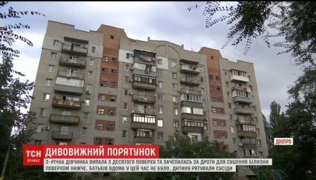 В Днепре после падения с 10-го этажа выжила двухлетняя девочка