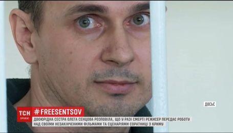 Россия обещает предоставить Украине справки о состоянии здоровья Сенцова и Балуха