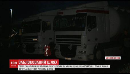 Ночевка на дороге. На Николаевщине селяне заблокировали трассу из-за ям