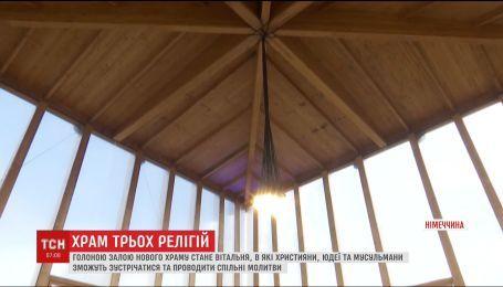 У Берліні збудують християнську церкву, синагогу і мечеть під одним дахом