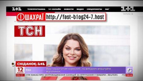 Шахраї використовують бренд 1+1 медіа