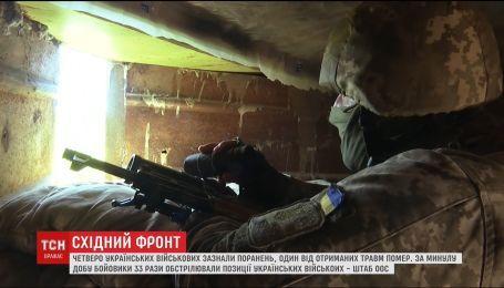 Восточный фронт. Один украинский военный погиб, трое ранены