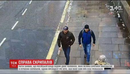 Ничего криминального. Так Путин описал мужчин, которых Британия обвиняет в отравлении Скрипалей