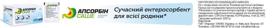 https://apsorbin.com.ua
