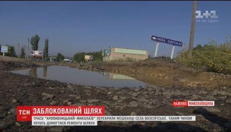 """Жители Воссиятского не освободят трассу """"Кропивницкий-Николаев"""", пока не выполнят их условия"""