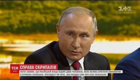 Путін заявив, що знає російських отруювачів екс-шпигуна Скрипаля