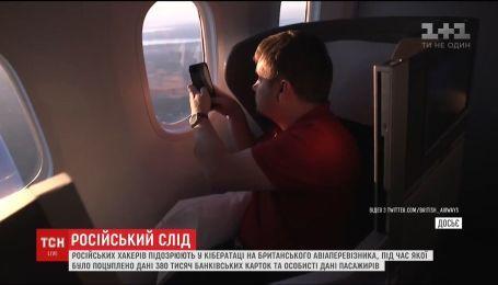 Російських хакерів підозрюють у кібератаці на компанію British Airways