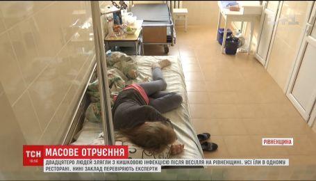 Два десятка человек слегли с кишечной инфекцией после свадьбы в Ровенской области