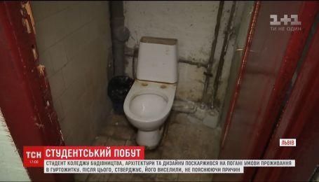 Во Львове студента выселили из общежития, ибо он пожаловался на ужасные условия проживания