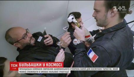 У Франції створили напій для космічних туристів