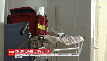 """В коме умерла 8-летняя девочка, которая отравилась в детском лагере """"Славутич"""""""