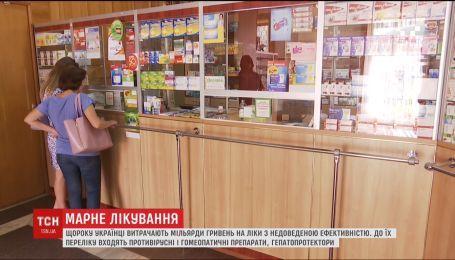 Щороку українці витрачають мільярди гривень на ліки з недоведеною ефективністю