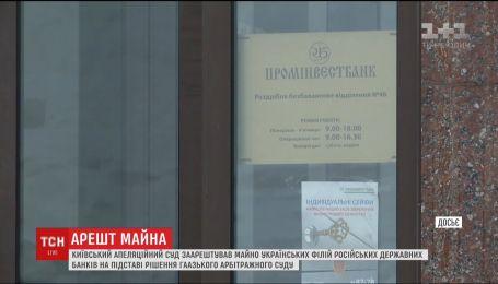 Апеляційний суд заарештував майно російських держбанків в Україні